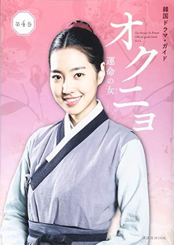 韓国ドラマ・ガイド オクニョ 運命の女 第4巻 (講談社 MOOK)の詳細を見る