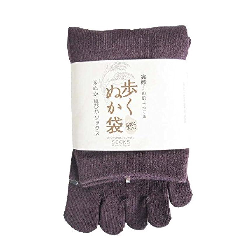 メカニック傾向がある六分儀歩くぬか袋 米ぬかシリコン五本指 23-25cm パープル