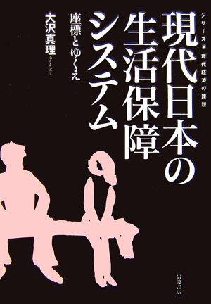 現代日本の生活保障システム―座標とゆくえ (シリーズ現代経済の課題)の詳細を見る