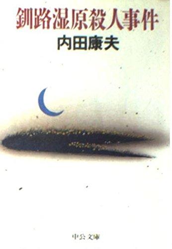 釧路湿原殺人事件 (中公文庫)の詳細を見る