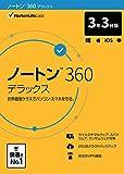 ノートン 360 デラックス セキュリティソフト(最新) 3年3台版 パッケージ版 Win/Mac/iOS/Android対応【PC/スマホ対応】