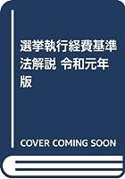 選挙執行経費基準法解説 令和元年版