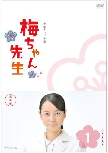 梅ちゃん先生 完全版 DVD-BOX1【DVD】