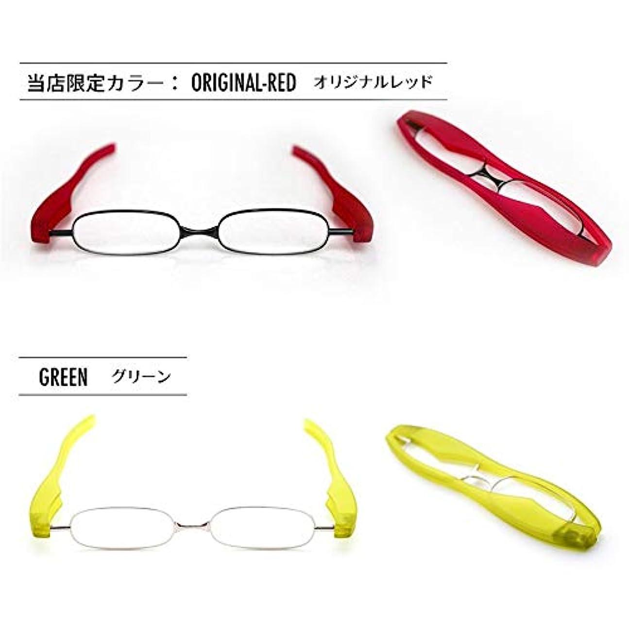 老眼鏡 ポットリーダースマート 2本セット【オリジナルレッド(3.0)】+【グリーン(1.0)】