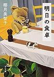 明日の食卓 (角川文庫)