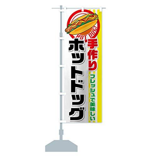 手作りホットドッグ のぼり旗 サイズ選べます(ショート60x150cm 左チチ)
