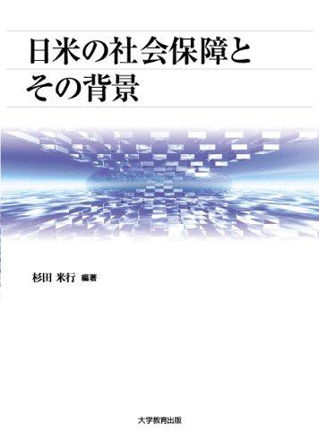 日米の社会保障とその背景 (アメリカ・アジア太平洋地域研究叢書 第 4巻)