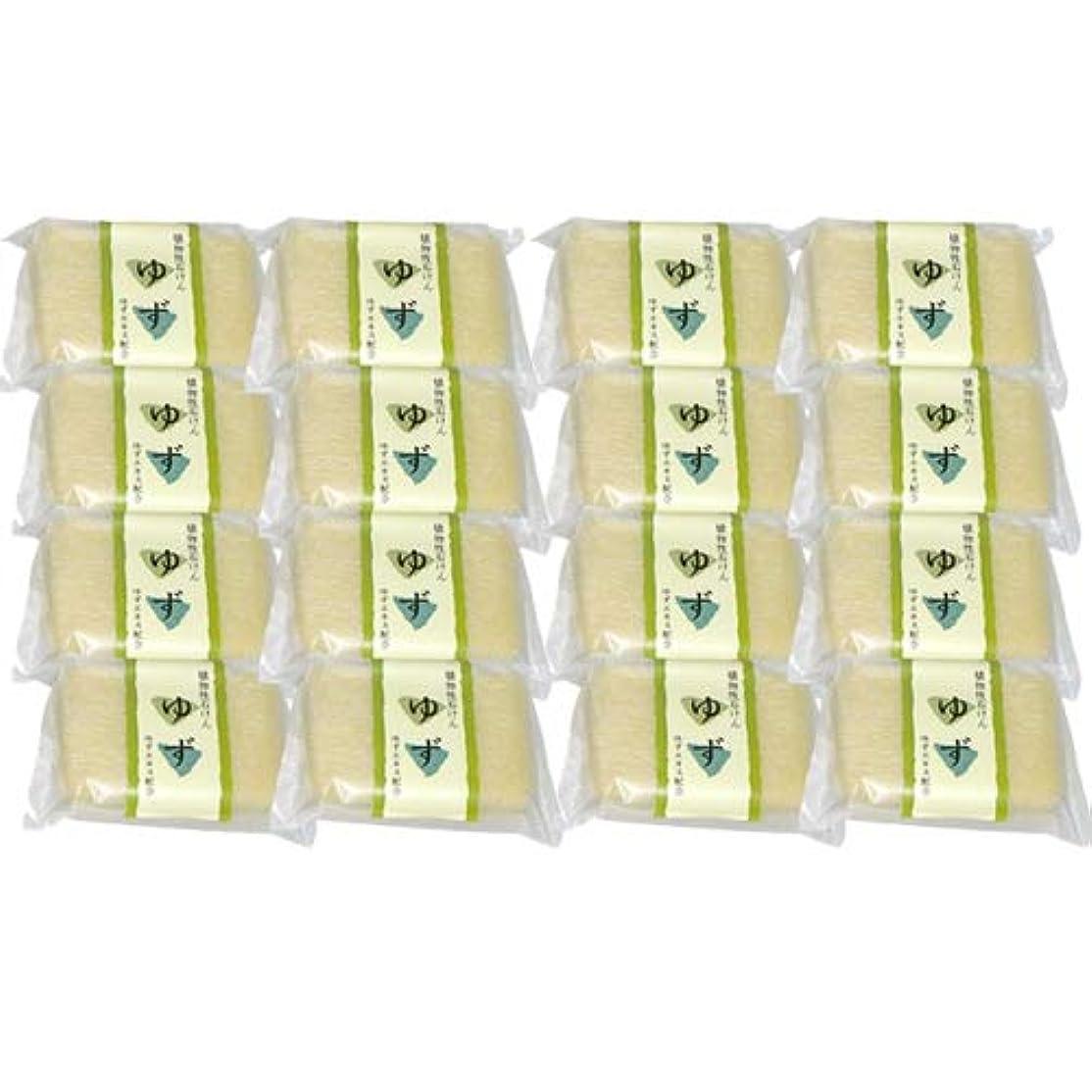 苦味大乳製品植物性ソープ 自然石けん ゆず 80g×16個セット