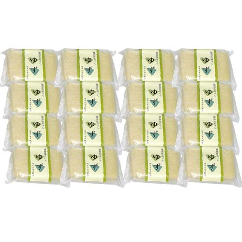 アサー届けるウサギ植物性ソープ 自然石けん ゆず 80g×16個セット