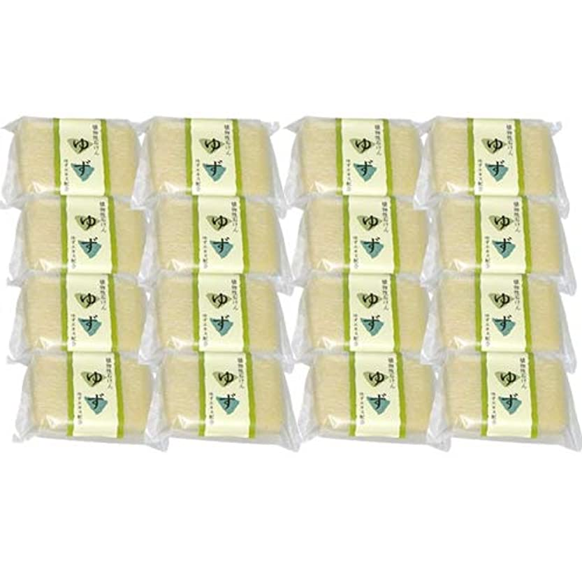 剥ぎ取る剥ぎ取る寛容な植物性ソープ 自然石けん ゆず 80g×16個セット