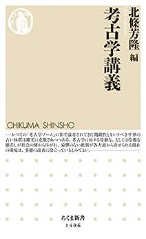 [北條芳隆]の考古学講義 (ちくま新書)