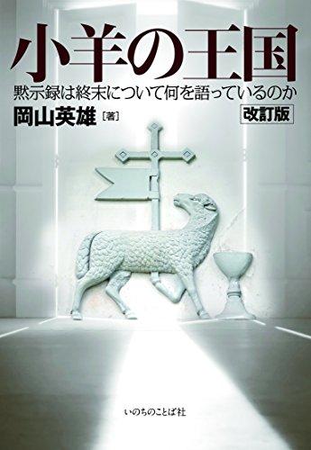 改訂版 小羊の王国 (いのちのことば社)
