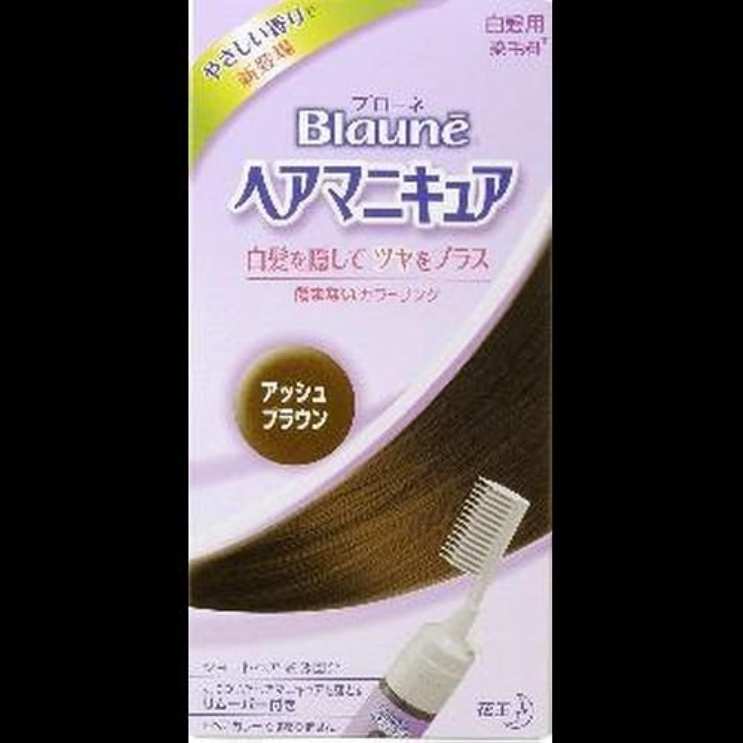 適格石の軽減【まとめ買い】ブローネヘアマニキュア アッシュブラウン クシ付 ×2セット