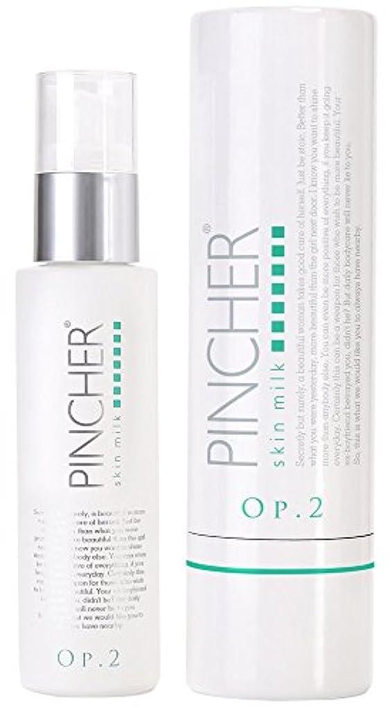 吸収剤モノグラフ給料PINCHER skin milk Op.2 60ml ピンシャースキンミルクOp.2