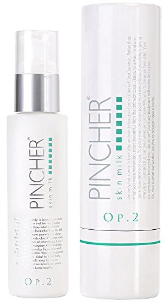 名目上の整然とした倫理PINCHER skin milk Op.2 60ml ピンシャースキンミルクOp.2