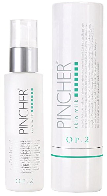 百商品本体PINCHER skin milk Op.2 60ml ピンシャースキンミルクOp.2