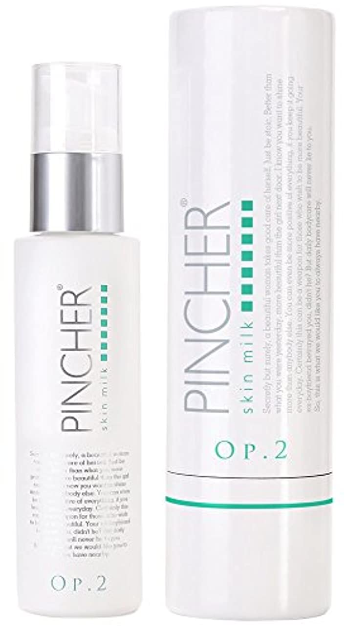 朝の体操をする傾向温度計PINCHER skin milk Op.2 60ml ピンシャースキンミルクOp.2