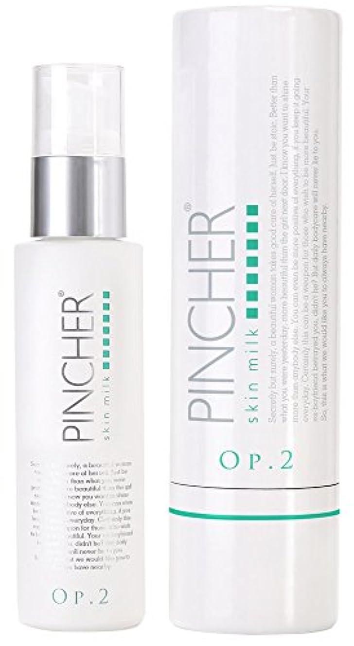 その他無能部族PINCHER skin milk Op.2 60ml ピンシャースキンミルクOp.2