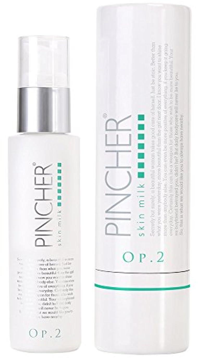 効果的に時折誇大妄想PINCHER skin milk Op.2 60ml ピンシャースキンミルクOp.2