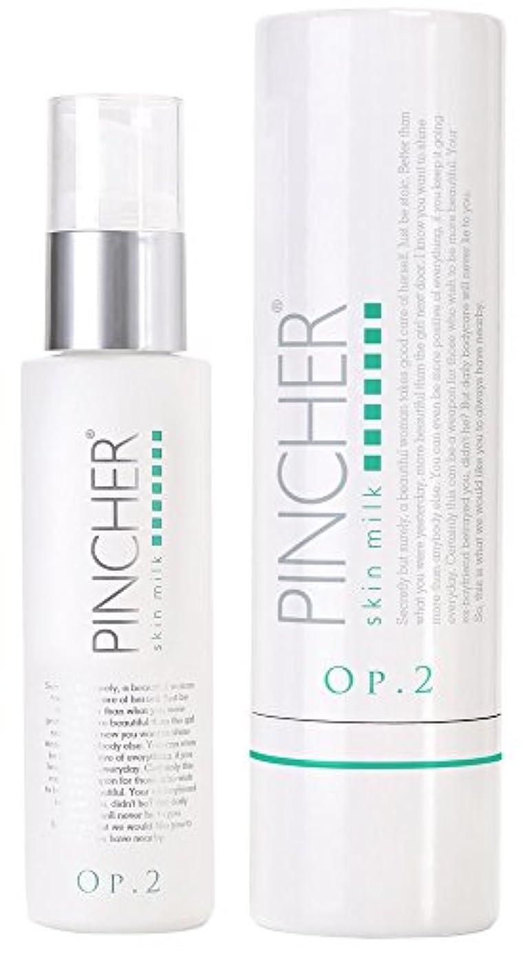 シネウィ歴史的批判PINCHER skin milk Op.2 60ml ピンシャースキンミルクOp.2