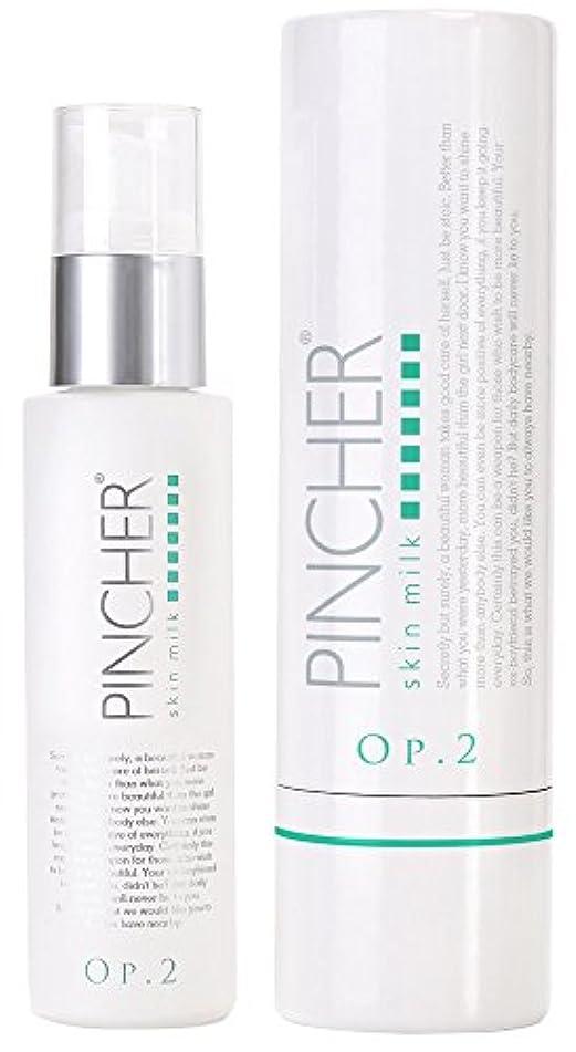 租界アルプス近似PINCHER skin milk Op.2 60ml ピンシャースキンミルクOp.2