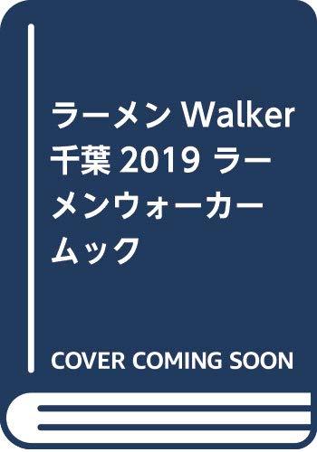 ラーメンWalker千葉2019 ラーメンウォーカームック