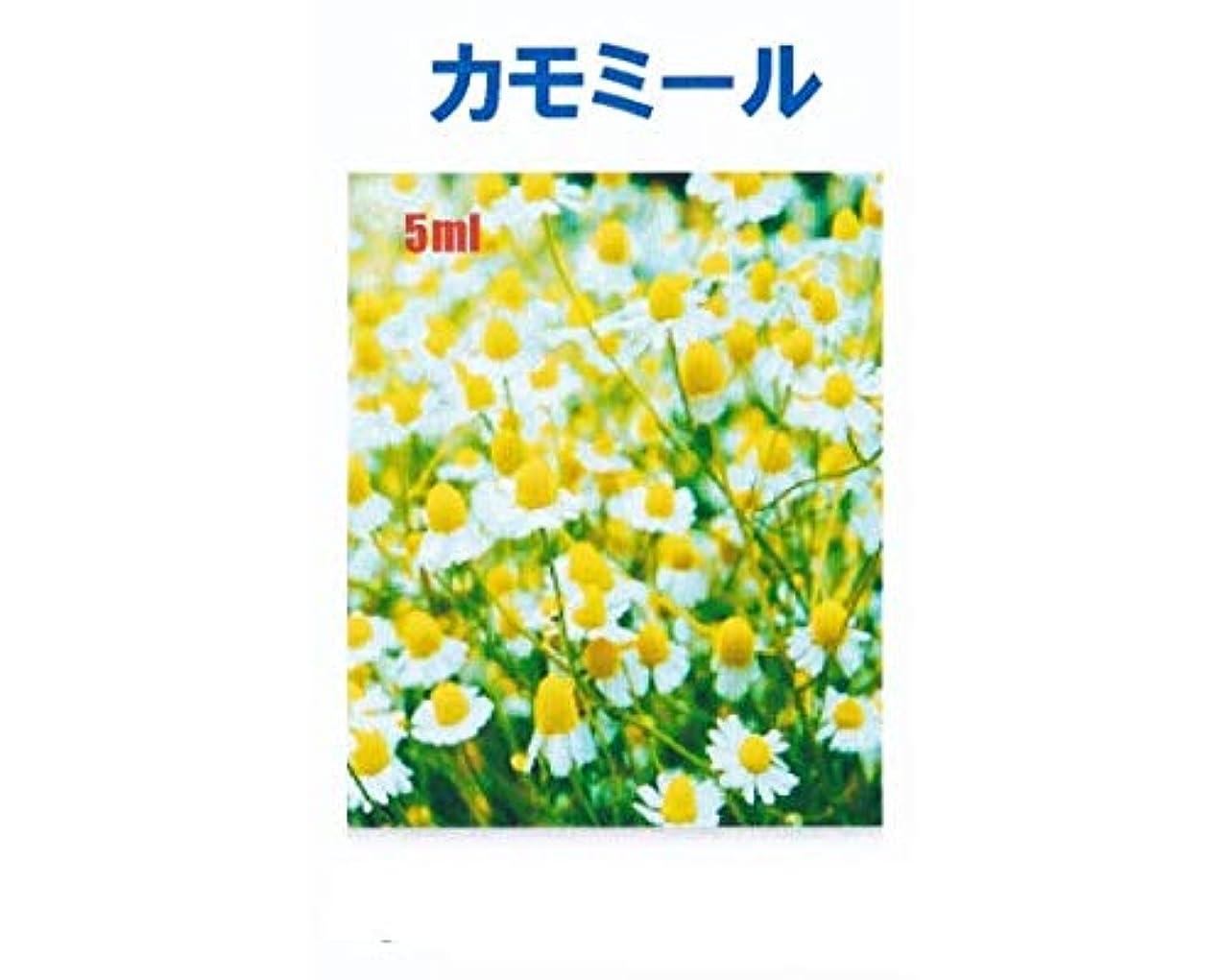 期限呼ぶスキームアロマオイル カモミール 5ml エッセンシャルオイル 100%天然成分