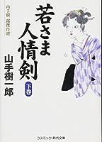 若さま人情剣〈下巻〉―山手樹一郎傑作選 (コスミック・時代文庫)