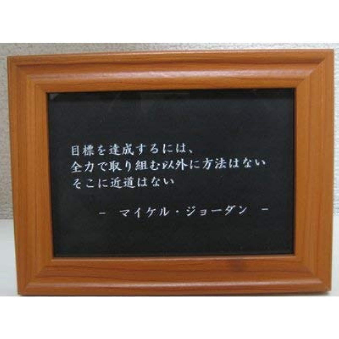 脱走フリース反応するマイケルジョーダン 名言 格言 写真立て グッズ 啓蒙 偉人 金言 座右の銘 雑貨