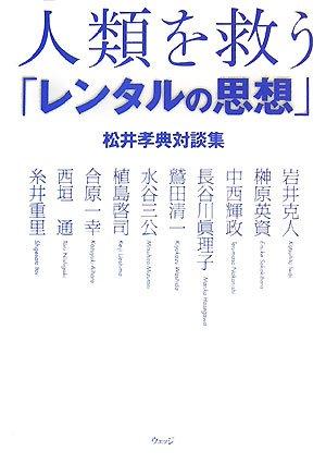 人類を救う「レンタルの思想」―松井孝典対談集
