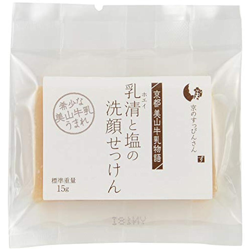 いつでも巧みなカート【極上保湿】京都かやぶきの里「美山牛乳」から作った石鹸(トラベルサイズ約15g))