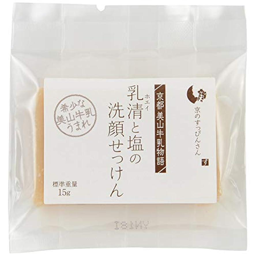 スイング急ぐアナニバー京都美山牛乳物語「乳清と塩の洗顔せっけん」 トラベルサイズ(約15g)
