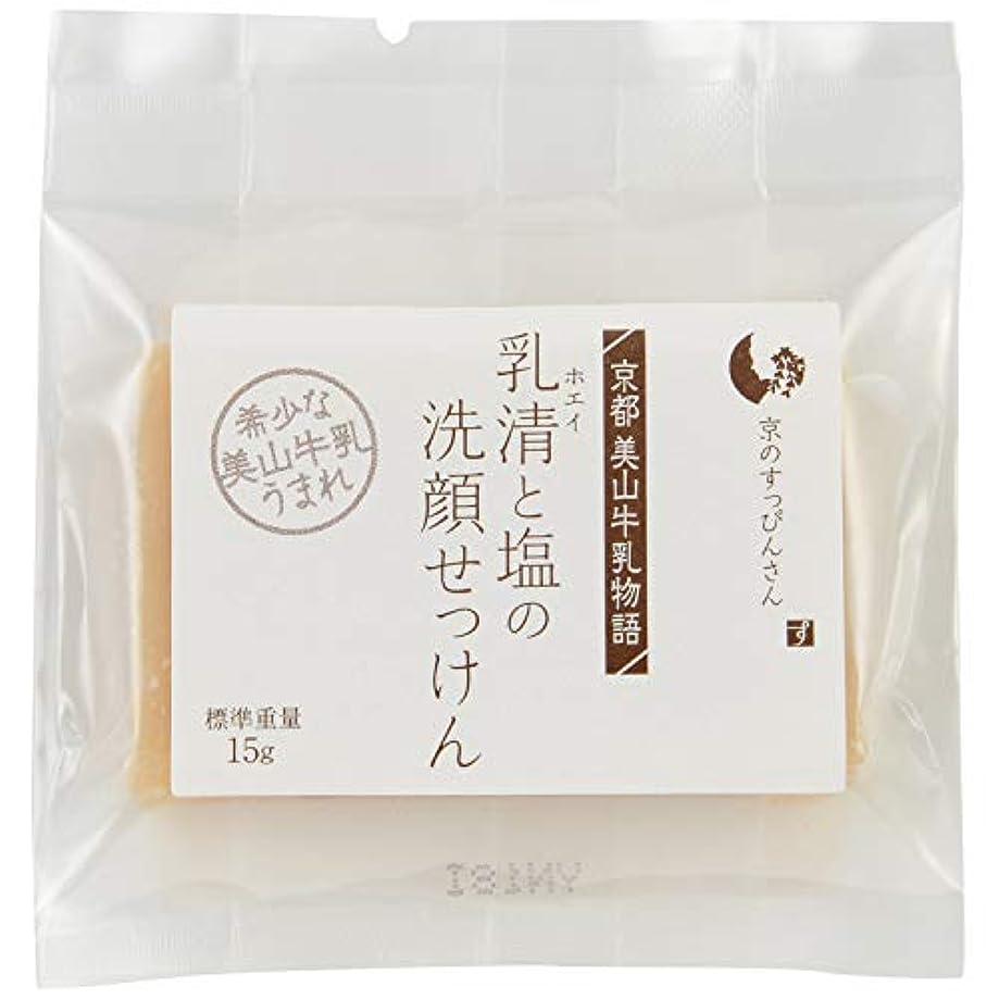 マーベルハードリング膨張する京都美山牛乳物語「乳清と塩の洗顔せっけん」 トラベルサイズ(約15g)