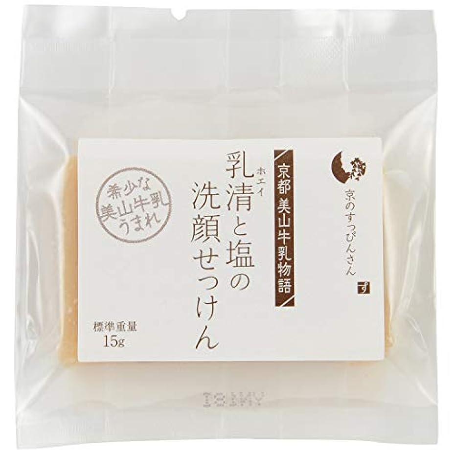 殺人自分を引き上げる確認してください京都美山牛乳物語「乳清と塩の洗顔せっけん」 トラベルサイズ(約15g)