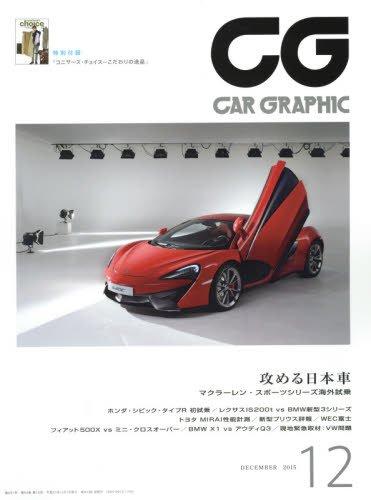 CG 2015年 12 月号 [雑誌]の詳細を見る
