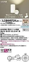 パナソニック(Panasonic) スポットライト LGB84572KLB1 調光可能 電球色 ホワイト