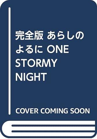 完全版 あらしのよるに ONE STORMY NIGHT COMPLETE EDITION (KODANSHA ENGLISH LIBRARY)