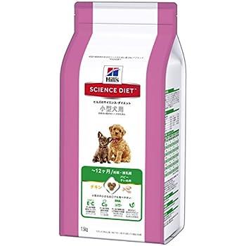 ヒルズのサイエンス・ダイエット ドッグフード パピー 1歳まで 子いぬ用/妊娠・授乳期 子犬の発育と健康ケア チキン 小型犬用 1.5kg