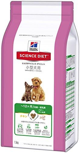サイエンスダイエット パピー 小型犬用 子いぬ用 1.5kg [ドッグフード]