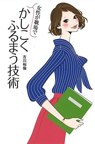 女性が職場でかしこくふるまう技術 (扶桑社文庫)