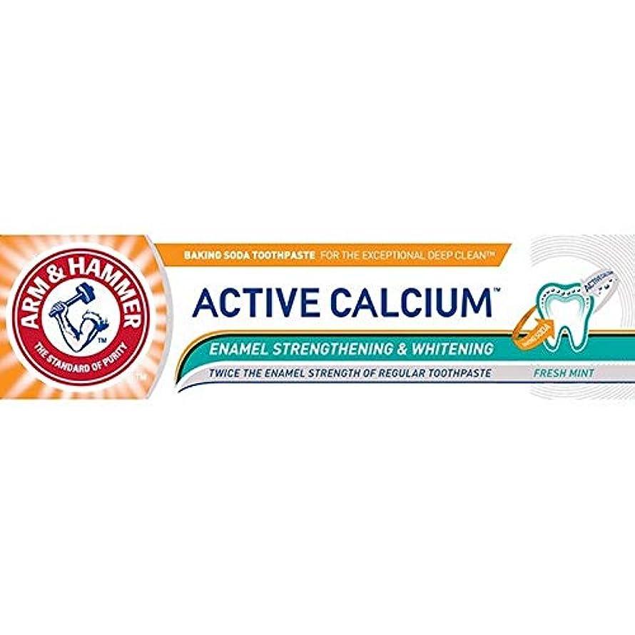 ニコチン長くする土地[Arm & Hammer ] アーム&ハンマーアクティブカルシウムの75ミリリットル - Arm & Hammer Active Calcium 75ml [並行輸入品]