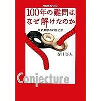 NHKスペシャル 100年の難問はなぜ解けたのか—天才数学者の光と影 (NHKスペシャル)