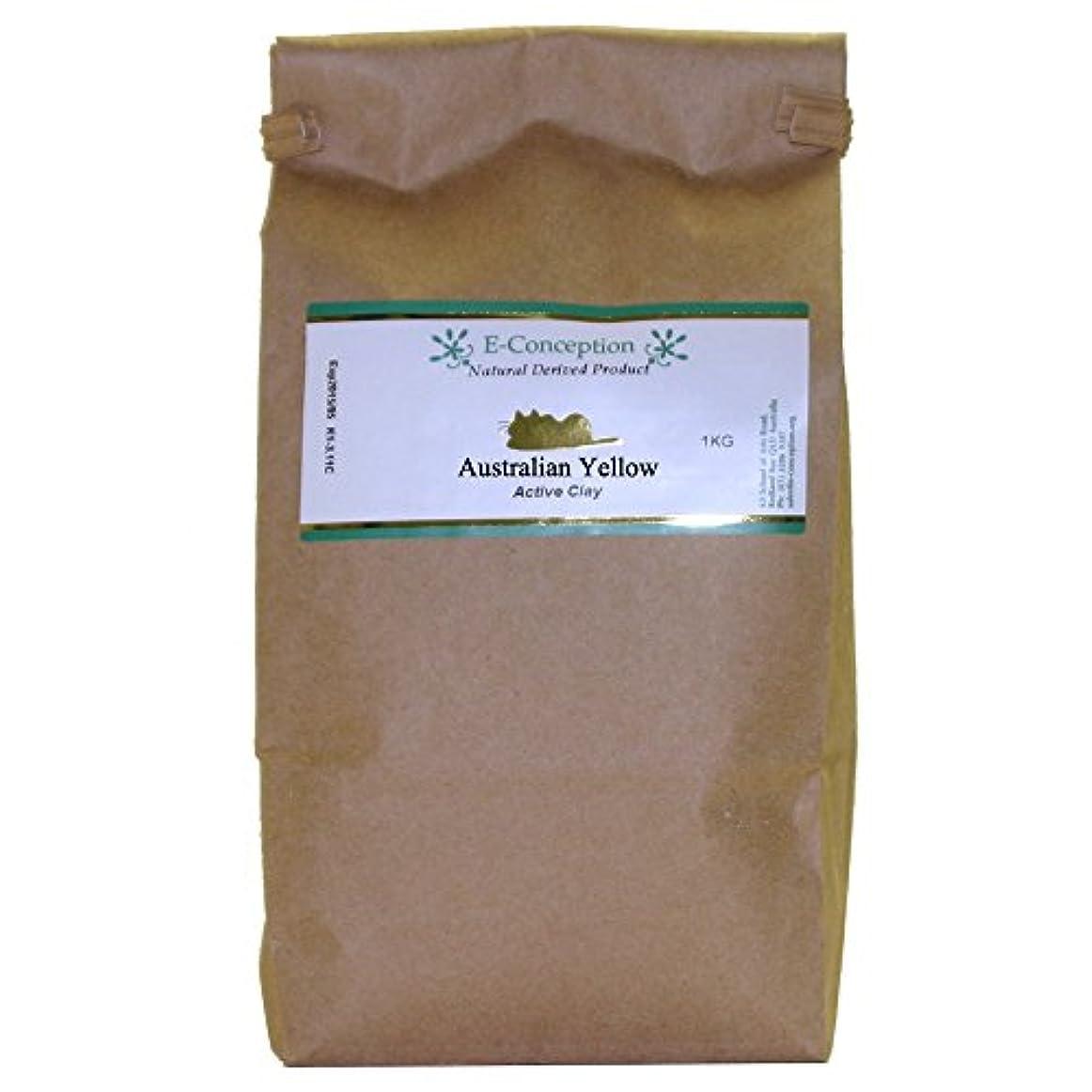 代わって豆腐急いでオーストラリア産 イエロークレイ [海外直送品] (1000g(1kg))
