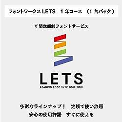 フォントワークス LETS 1年コース (1台パック) オンラインコード版