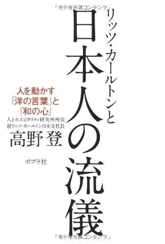 リッツ・カールトンと日本人の流儀の詳細を見る