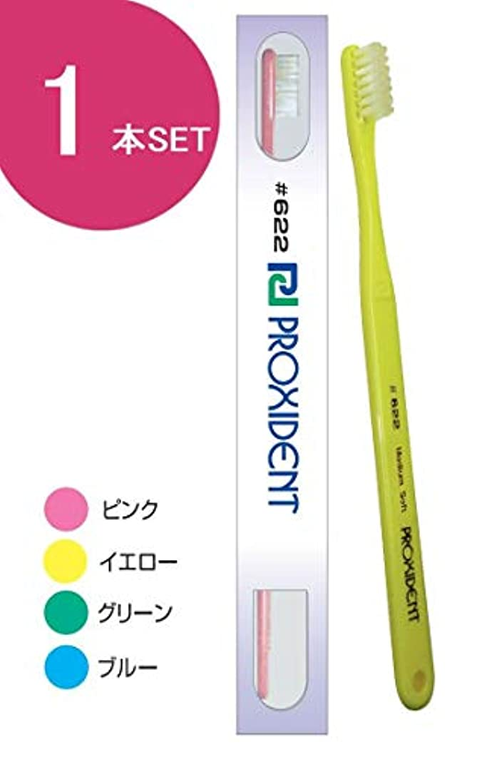 どこにもかご流暢プローデント プロキシデント コンパクトヘッド MS(ミディアムソフト) 歯ブラシ #622 (1本)
