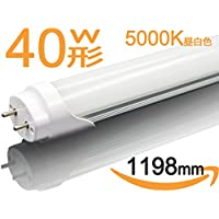 led蛍光灯 直管 40w形 昼白色 led 蛍光灯 120cm led蛍光管グロー式器具工事不要 (1本, 昼白色)