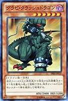 遊戯王カード 【グラビ・クラッシュドラゴン】 DE01-JP137-N ≪デュエリストエディション1≫