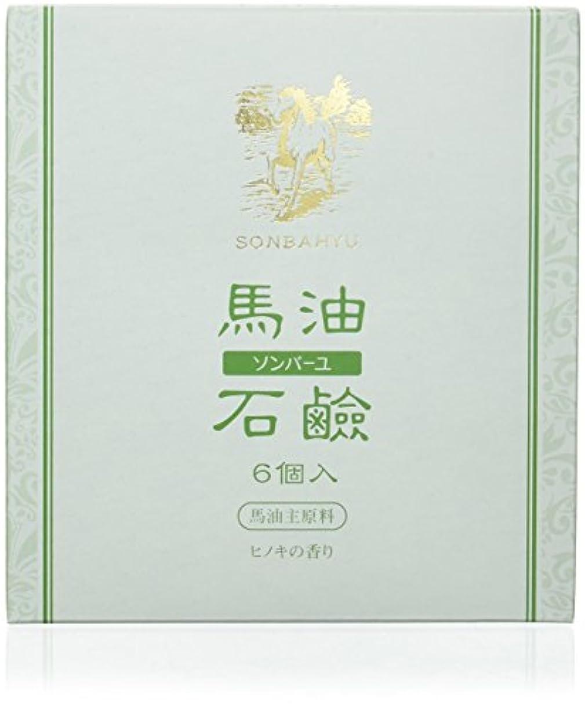 心理的にの自己尊重ソンバーユ石鹸 85g×6個 ヒノキの香り