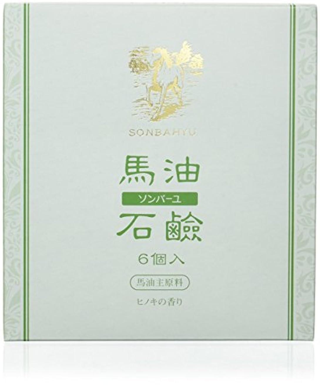 脅迫後ろに幻想ソンバーユ石鹸 85g×6個 ヒノキの香り